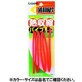 ささめ針 熱収縮パイプ P−209 3号 赤【ゆうパケット】