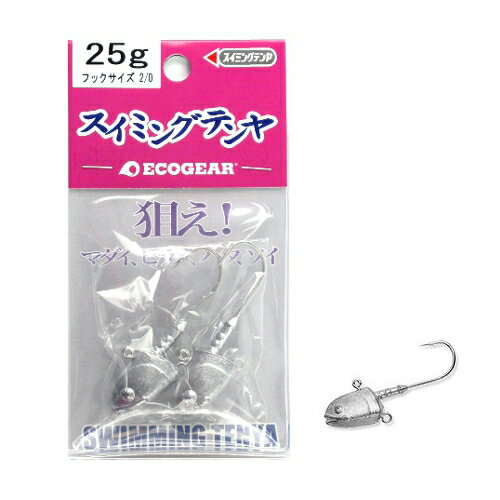 マルキュー エコギア スイミングテンヤ 25g #2/0【ゆうパケット】