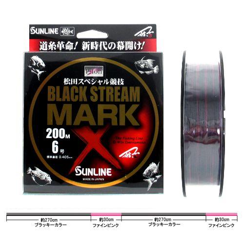 サンライン 松田スペシャル競技 ブラックストリームマークX 200m 6号 ブラッキー/ファインピンク【ゆうパケット】