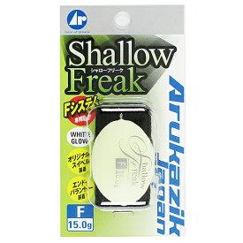 キザクラ アルカジックジャパン シャローフリーク F(フローティング) 15.0g ホワイトグロー
