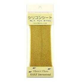 カンジインターナショナル シリコンシート ゴールドミスト【ゆうパケット】