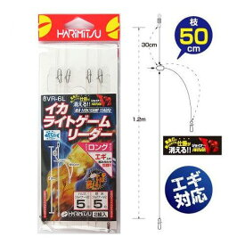 ハリミツ イカライトゲームリーダー VR−6L ロング【ゆうパケット】