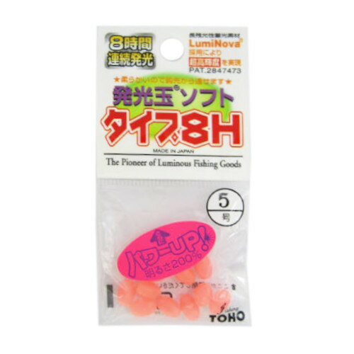 東邦産業 発光玉ソフト8H ピンク 5号【ゆうパケット】