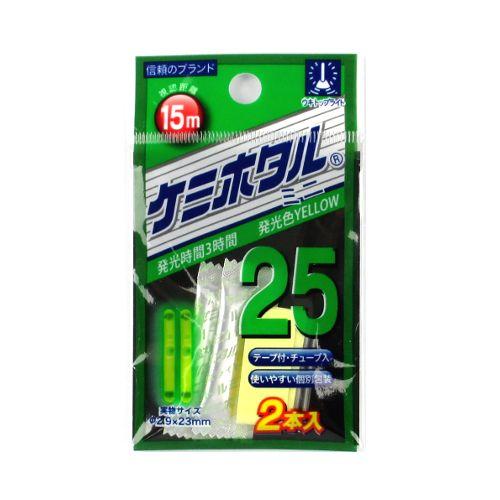 ルミカ ケミホタル25 イエロー【ゆうパケット】
