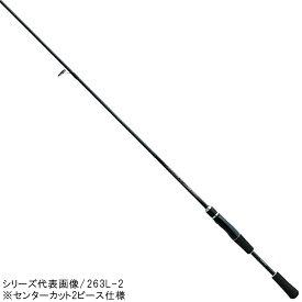 【9/21-9/23★P最大35倍!】シマノ バスワン XT スピニング 266L-2(バスロッド)