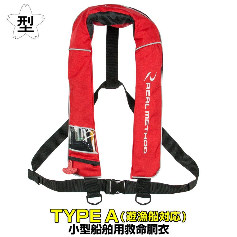 タカミヤ REALMETHOD 自動膨張式ライフジャケット サスペンダータイプ RM-2520RS レッド ※遊漁船対応
