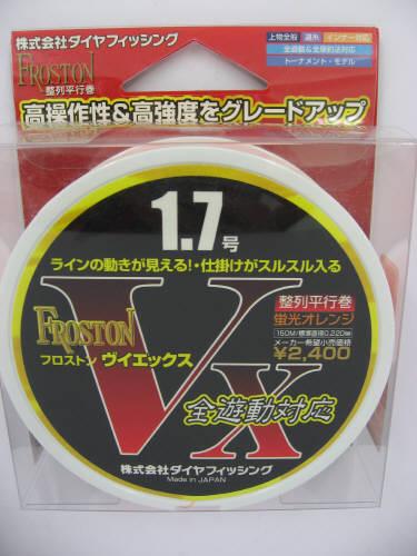 ダイヤフィッシング フロストンVX 150M1.7号