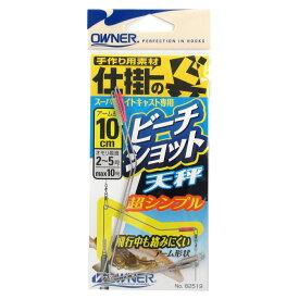 オーナー ビーチショット天秤 No.82519 10cm【ゆうパケット】