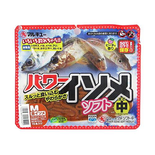 マルキュー パワーイソメソフト(中) 茶イソメ