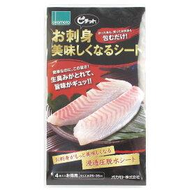 【11/25 最大P42倍!】ピチット お刺身美味しくなるシート【ゆうパケット】