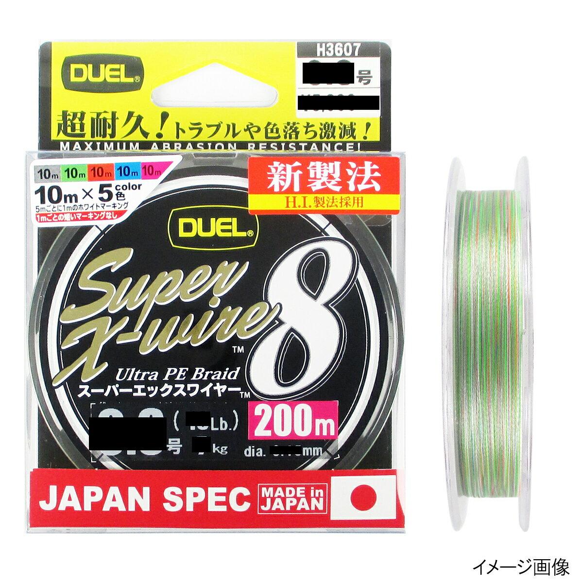スーパーエックスワイヤー8 200m 1.2号 5色【ゆうパケット】