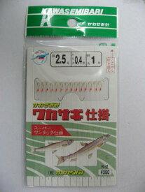 川せみ針 ワカサギ仕掛 14本針 K−2 針2.5号−ハリス0.4号【ゆうパケット】