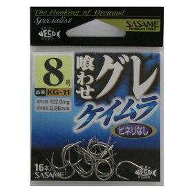 【11月25日エントリーで最大P50倍!】ささめ針 喰わせグレ ケイムラ8号【ゆうパケット】