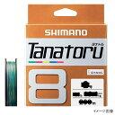 【12月5日エントリーで最大P45倍!】シマノ タナトル8 PLF78R 300m 1.5号【ゆうパケット】