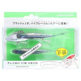FLASH VIB HEAD #04 マイワシ【ゆうパケット】