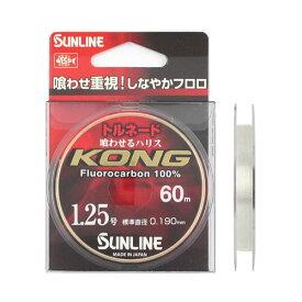 サンライン トルネード KONG 60m 1.25号 ナチュラルクリア【ゆうパケット】