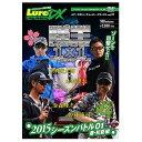 ルアーマガジン・ザ・ムービーDX Vol.19 陸王2015シーズンバトル01 春・初夏編