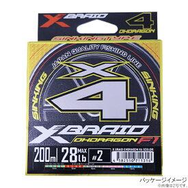 エックスブレイド オードラゴン X4 200m 1.5号 5COLOR【ゆうパケット】