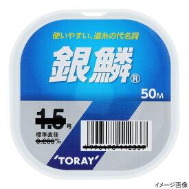 東レ 銀鱗 50m 0.8号 ナチュラル【ゆうパケット】