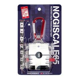 第一精工 ノギスケール65 ホワイト