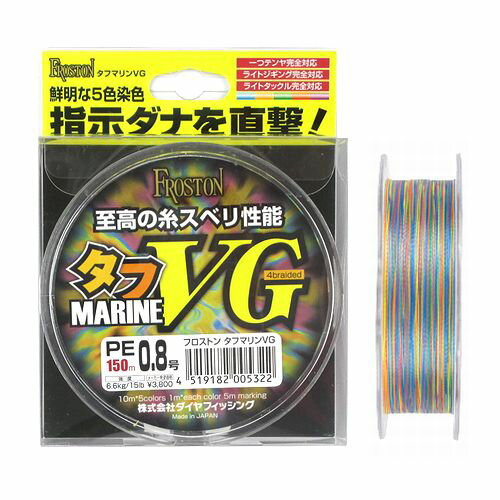 ダイヤフィッシング フロストン タフマリンVG 150m 0.8号