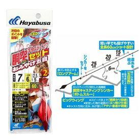 ハヤブサ ライトショット 胴突キャスティングセット おみやげ五目 HA314 7号 針6号−ハリス2.5号【ゆうパケット】