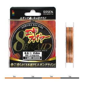 ゴーセン PE エギファイヤー 8ブレイド GS800 150m 0.6号【ゆうパケット】