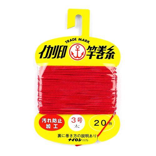 松柴吉保商店(イカリ印) ヘッダー付竿巻糸 3号太 赤【ゆうパケット】