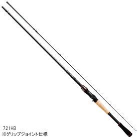 【12/5 最大P50倍!】ダイワ ブレイゾン 721HB(バスロッド)【大型商品】