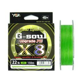 よつあみ G−soul X8 アップグレード PE 150m 22lb グリーン