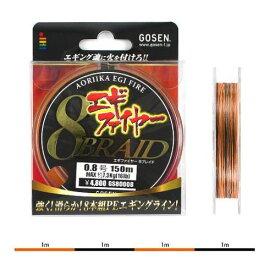 ゴーセン PE エギファイヤー 8ブレイド GS800 150m 0.8号【ゆうパケット】