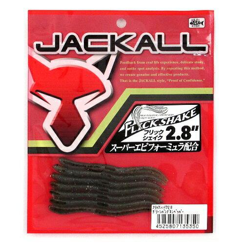 ジャッカル フリックシェイク 2.8インチ グリーンパンプキンペッパー【ゆうパケット】