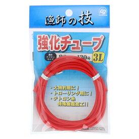 下田漁具 強化チューブ 3L【ゆうパケット】