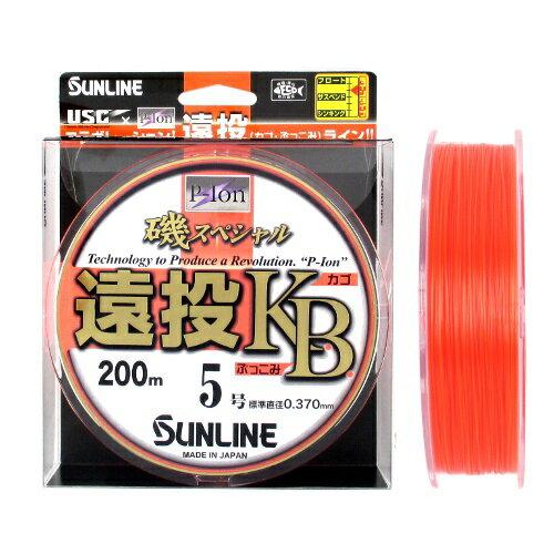 サンライン 磯スペシャル 遠投K.B. 200m 5号 パールファイヤーオレンジ【ゆうパケット】