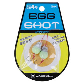 【6月25日は楽天カードがお得!エントリーで最大35倍!】ジャッカル EGG SHOT 4号 グロー/シルバー【ゆうパケット】