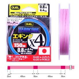 デュエル ハードコア X4 エギング 150m 0.8号 ミルキーピンク【duel1503】【ゆうパケット】