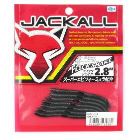 【10/1最大P44倍!】ジャッカル フリックシェイク 2.8インチ ソリッドブラック【ゆうパケット】