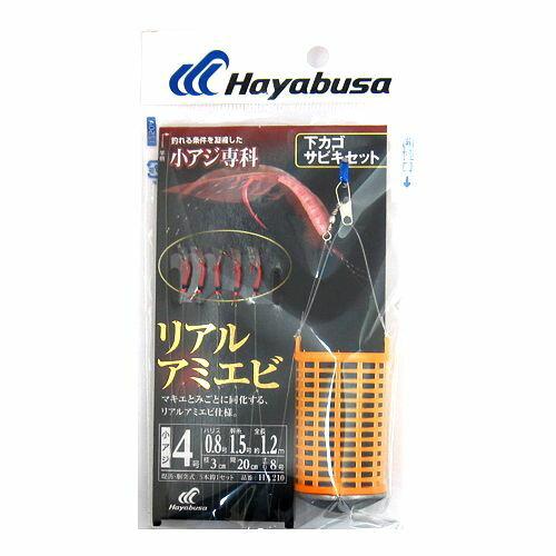 ハヤブサ 小アジ専科 下カゴサビキセット リアルアミエビ HA210 針4号−ハリス0.8号