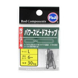 富士工業 パワースピードスナップ LRSM−L/SN【ゆうパケット】