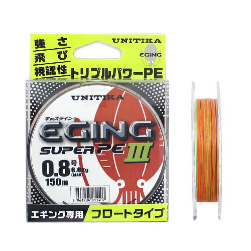 ユニチカ キャスライン エギングスーパーPEIII 150m 0.8号 オレンジ/イエローグリーン/ホワイト