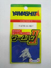ヤマリア ワームバケ2 シラス 3 F【ゆうパケット】