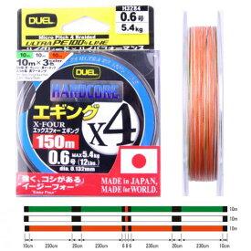 デュエル ハードコア X4 エギング 150m 0.6号 マーキングシステム【duel1503】【ゆうパケット】