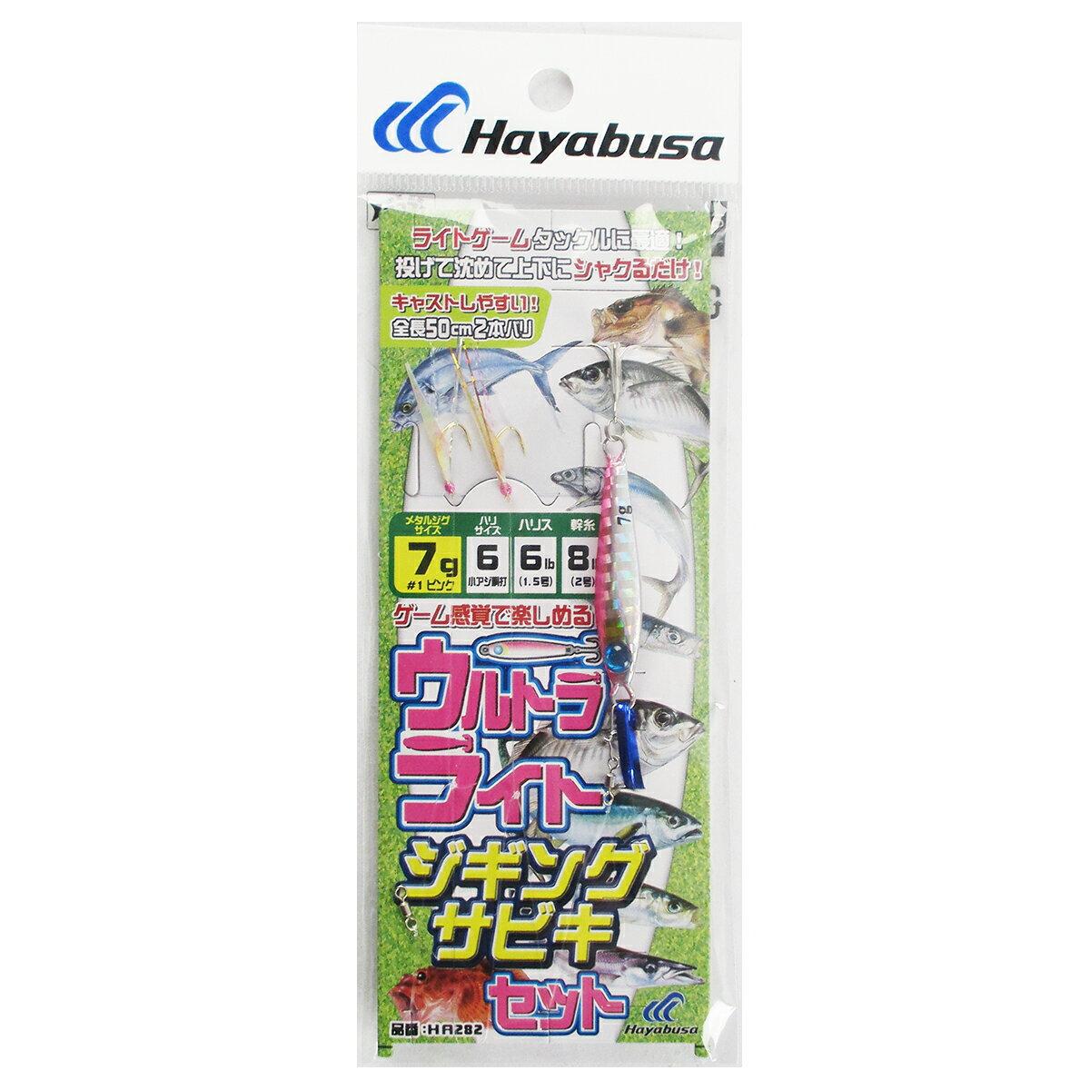 ハヤブサ ウルトラライトジギングサビキ HA282 針6号-ハリス6lb 7g #1(ピンク)【ゆうパケット】