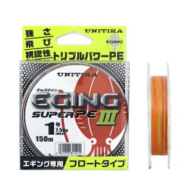 ユニチカ キャスライン エギングスーパーPEIII 150m 1号 オレンジ/イエローグリーン/ホワイト【ゆうパケット】