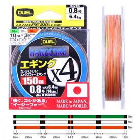 デュエル ハードコア X4 エギング 150m 0.8号 マーキングシステム【duel1503】【ゆうパケット】