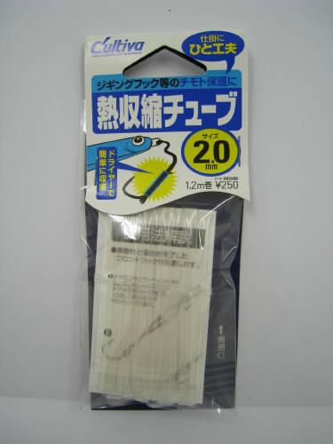 オーナー 熱収縮チューブ 2.0mm