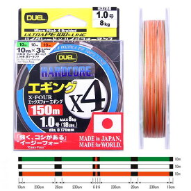 デュエル ハードコア X4 エギング 150m 1.0号 マーキングシステム【duel1503】【ゆうパケット】