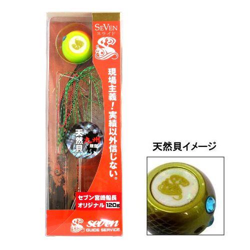 【毎日安い】セブンスライド 完成品 限定天然貝仕様 120g #08R(レインボー)