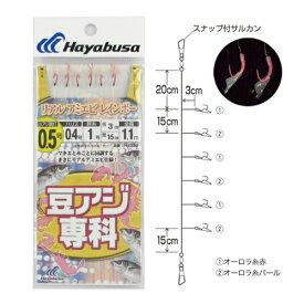 ハヤブサ 豆アジ専科 リアルアミエビレインボー HS380 針0.5号−ハリス0.4号【ゆうパケット】