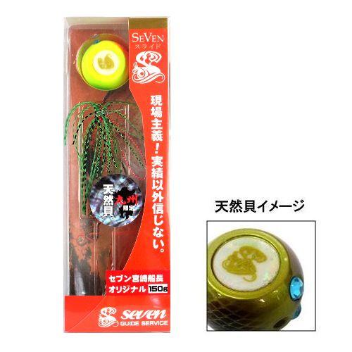 【毎日安い】セブンスライド 完成品 限定天然貝仕様 150g #08R(レインボー)